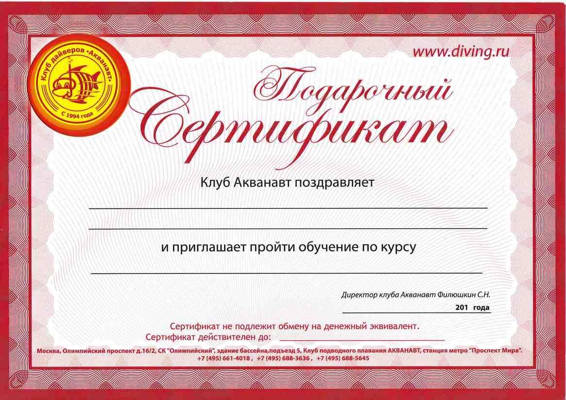 Сертификат на занятие дайвингом
